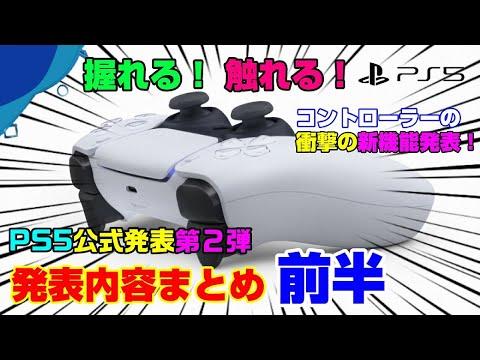 【衝撃】PS5を見たメディアがスケッチを公開! コントローラーの形も判明! PS5公式発表内容まとめ 前半 発売時期