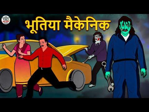 भूतिया मैकेनिक | Bhootiya Kahaniya | Horror Stories | Hindi Kahaniya | Hindi Stories |Koo Koo TV