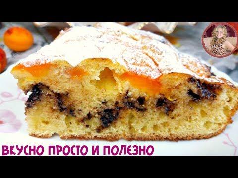 Пирог за 5 Минут \ЗАГАДКА\  Готовится БЫСТРО а съедается МОЛНИЕНОСНО Абрикосовый Пирог с Шоколадом - DomaVideo.Ru
