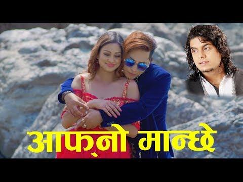 (प्रमोद खरेल को मन छुने आवाजमा अनु शाह को बबाल अभिनय भिडियो by Pramod Kharel Ft. Anu Shah - Duration: 4 minutes, 50 seconds.)