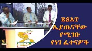 ESAT ሊያጤናቸው የሚገቡ የነገ ፈተናዎች