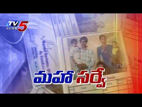 Real Purpose of Intensive Household Survey : TV5 News