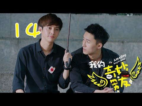 【我的奇妙男友】My Amazing Boyfriend 14 Eng sub 吴倩,金泰焕,沈梦辰,李昕亮,杨逸飞,付嘉