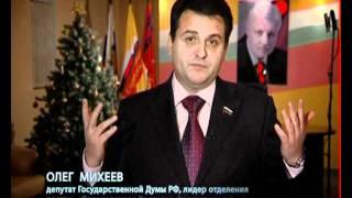 Видеоролик Новогоднее поздравление Олега Михеева - сайт депутата О.Михеева