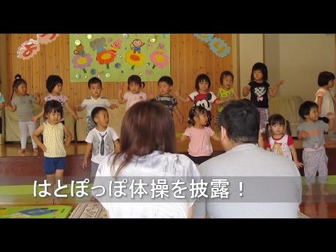 保育園の開放日で「はとぽっぽ体操」を2歳児がお客さんに発表
