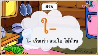 สื่อการเรียนการสอน การอ่านแจกลูกและสะกดคำ สระไอ ไม้ม้วน ป.1 ภาษาไทย