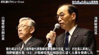 旭化成、社長に小堀専務(動画あり)