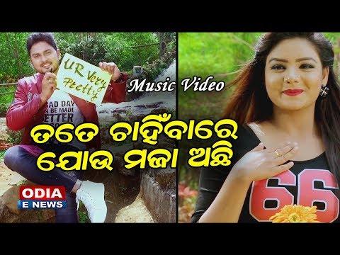 Video Tate Chanhibare Jou Maja Achhi - New Music Video by Sidharth Tv   Teaser download in MP3, 3GP, MP4, WEBM, AVI, FLV January 2017