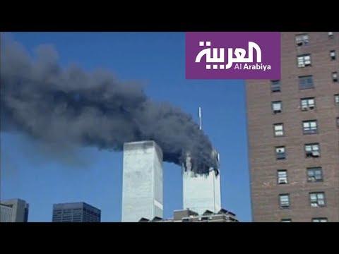 العرب اليوم - شاهد: اعترافات إيرانية مثيرة بتسهيل حركة مُنفّذي هجمات سبتمبر