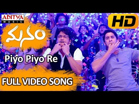 Piyo Piyo Re Full Video Song || Manam Movie || Akkineni Nageswara Rao,Nagarjuna, Naga Chaitanya