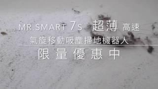 Mr.Smart 7S 官方宣傳片