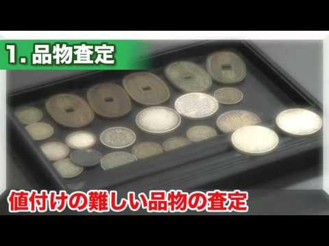 防犯対策【お宝探偵団さま導入事例】iPad i-NEXT