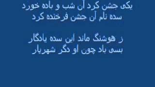 شاهنامه فردوسی - ۳ - هوشنگ