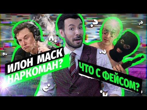 Новая Биржа Мемов: Что с Фейсом? Илон Маск наркоман?