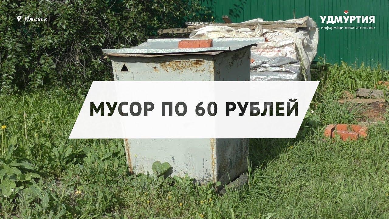 Мусор по 60 рублей