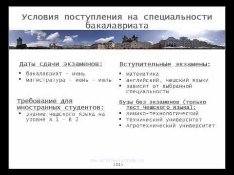 Государственные вузы Праги и условия поступления. Обучение/Образование в Чехии. (видео)