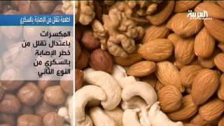 أطعمة قد تقلل الإصابة بالسكري من النوع الثاني