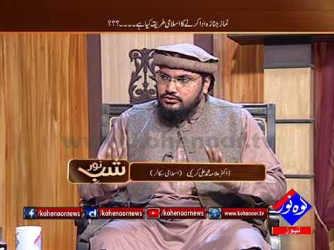 Shab E Noor 19 02 2018