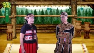 說吧! 族語! 生活會話篇_魯凱語_傳統的舞蹈