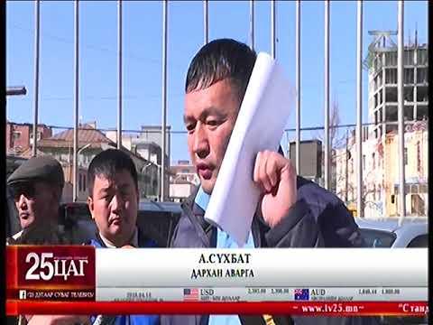 МҮБХ-ны албан ёсны тэргүүн Л.Чинбат гэсэн шийдвэрийг  шүүхээс гаргажээ