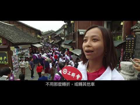 工联七十年 团结创新天 义工高铁之旅2018 (香港-贵州)