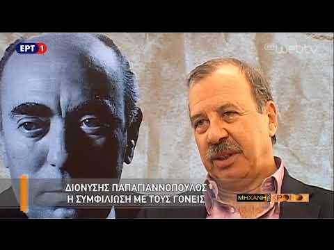 Η Μηχανή του Χρόνου – «Διονύσης Παπαγιανόπουλος»  25Σεπ2017