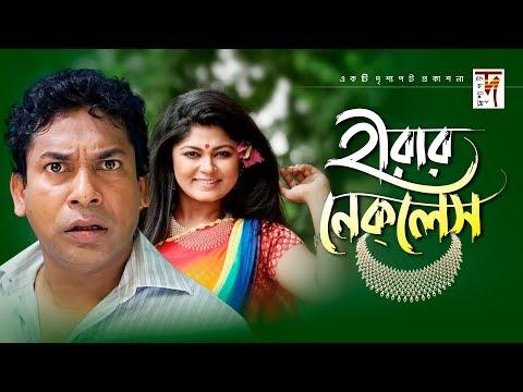 Bangla Natok | Hirar Necklece | ft Mosharraf Karim, Mousumi Hamid | 2018