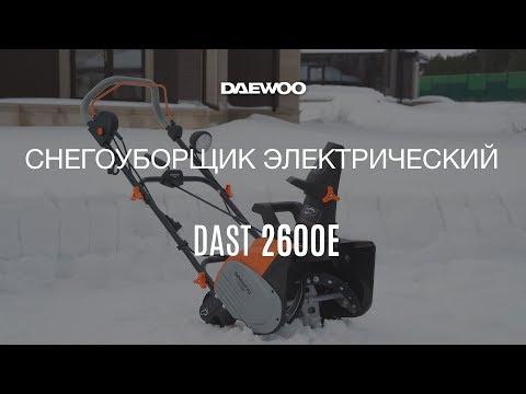 Электрический снегоуборщик Daewoo DAST 2600E