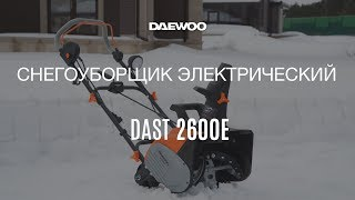 Обзор электрического снегоуборщика DAEWOO DAST 2600E