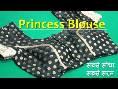 princess cut blouse cutting and stitching step by step in hindi👌👌|princess blouse  tutorial video