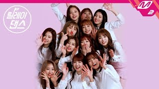 Download Video [릴레이댄스] 아이즈원(IZ*ONE) - 내꺼야(PICK ME) MP3 3GP MP4