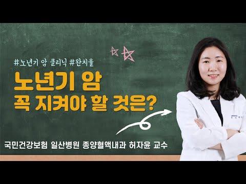 [국민건강보험 일산병원] `노년기암 클리닉` 종양혈액내과 전문의 허자윤