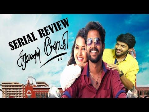 Video Saravanan Meenatchi aka Saravanan Meenakshi Tamil Serial Review By Review Raja - Mirchi Senthil download in MP3, 3GP, MP4, WEBM, AVI, FLV January 2017