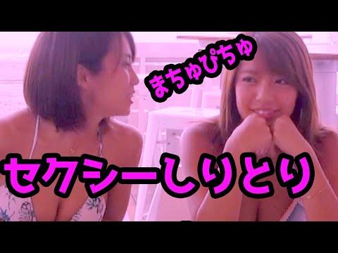 【対決】セクシー注意!!グラビアアイドルがセクシーしりとり対決したら凄 …