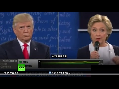 На волне взаимных оскорблений: чем запомнилось противостояние Клинтон и Трампа (видео)