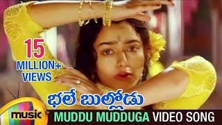 Video Bhale Bullodu Telugu Movie Songs | Muddu Mudduga Video Song | Jagapathi Babu | Soundarya download in MP3, 3GP, MP4, WEBM, AVI, FLV January 2017