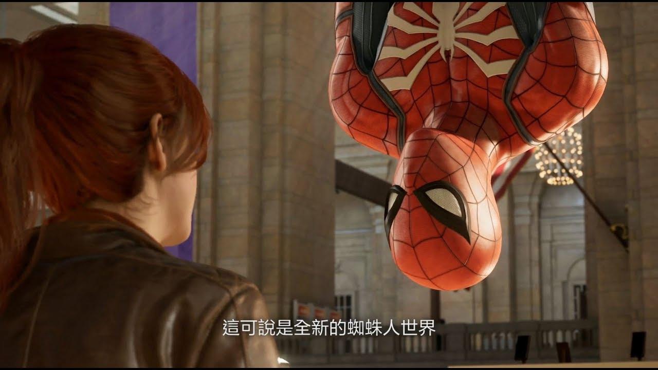 PS4『Marvel's Spider-Man』PSX宣傳影片中文字幕版
