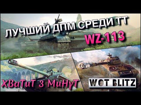 🔴WoT Blitz | ЗА ЧТО ЭТОТ ТЯЖЕЛЫЙ ТАНК НЕ ЛЮБЯТ❗️| WZ-113