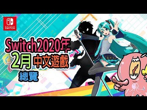 【Switch】20年2月中文遊戲總覽