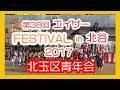 北玉区青年会(北谷町) 2017(エイサー FESTIVAL in 北谷 2017) 北谷町桑江総合グラウンド