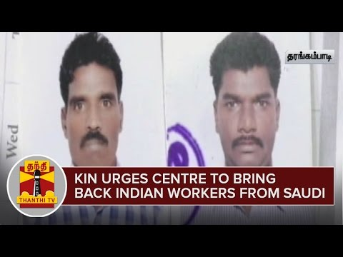 Kin-urges-Centre-with-Tears-to-Bring-Back-Indian-Workers-from-Saudi--Thanthi-TV
