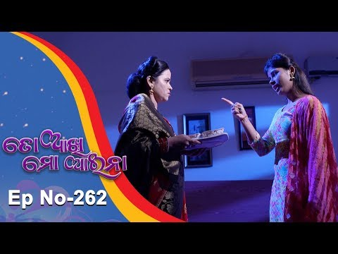 Video To Akhi Mo Aaina | Full Ep 262 | 1st Nov 2018 | Odia Serial - TarangTV download in MP3, 3GP, MP4, WEBM, AVI, FLV January 2017