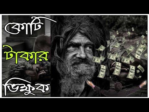 ভিক্ষা করে আজ কোটিপতি   Top 10 Richest Beggars in the world   In Bengali   AUFT
