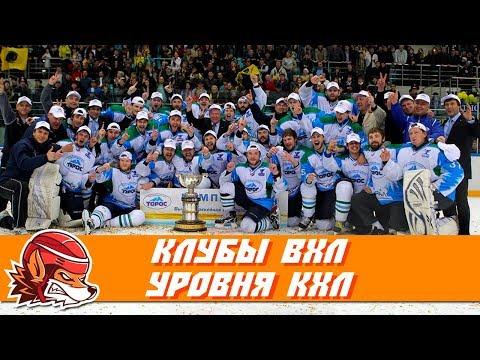 10 клубов ВХЛ, которые бы не затерялись в КХЛ (видео)