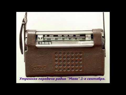 СССР.Утренняя передача радио \