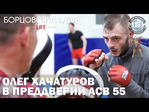 Борцовский клуб LIFE - Олег Хачатуров в преддверии АСВ 55