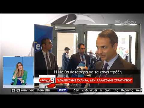 Κ. Μητσοτάκης: Δουλεύουμε σκληρά, δεν αλλάζουμε στρατηγική | 28/05/2019 | ΕΡΤ