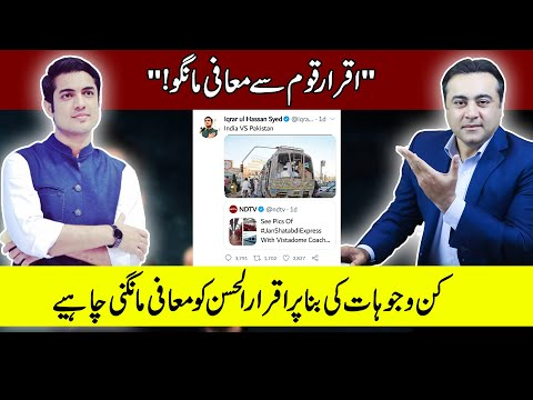 """Iqrar Ul Hassan should apologize to the nation"" 