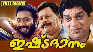Malayalam Full Movie | Ishtadaanam [ Comedy Film ]