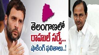 Rahul Survey in Telangana Politics, Shocking results to TRS, CONGRESS, TDP    2day 2morrow